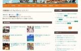 沖縄情報ポータルサイト「りゅうひゃく」をリニューアル