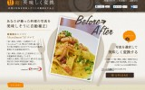 ホームページ制作、ブログ更新に役立つ料理の写真を美味しそうに自動補正するサイト「超!美味しく変換」