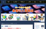 中古パソコン・パーツ販売「パーツのナカムラ」様のホームページ制作