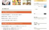 就労継続支援A型事業所 沙來(さら)様のホームページ制作