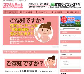 沖縄の在宅訪問医療マッサージ「スマイルハート」様のホームページ制作
