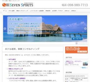 株式会社 SEVEN SPIRITS様
