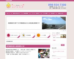 就労継続支援A型事業所「ハートリッチ」様のホームページ制作