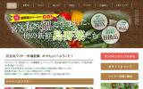 宮古島ワイドー市場直販 みやちょく様ホームページ制作