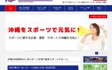 琉球スポーツサポート様のホームページ制作