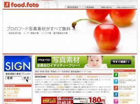 ホームページ制作、ブログ更新に役立つ食材・料理の無料写真素材サイト「food.foto(フード・フォト)」!