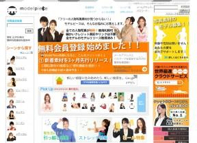 ホームページ制作、ブログ更新に役立つ人物の無料写真素材サイト「モデルピース」!