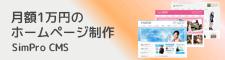 月額1万円のホームページ制作 SimPro CMS