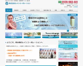 「株式会社 レインコーポレーション」様のホームページ制作