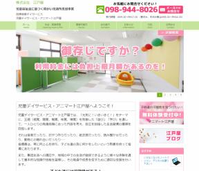 株式会社 江戸屋のホームページ制作